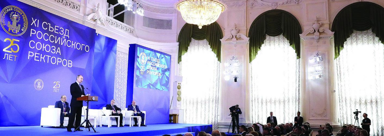 XI съезд Российского Союза ректоров «Университеты  в эпоху больших вызовов»