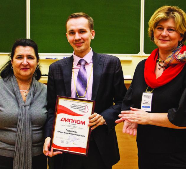 А.В. Горшенин  стал призёром конкурса  молодых преподавателей вузов