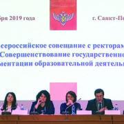 В Санкт-Петербурге прошло Всероссийское совещание  с ректорами образовательных организаций  высшего образования
