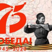 Дорогие коллеги, друзья! От всей души поздравляю Вас и ваших близких с юбилеем Великой Победы!