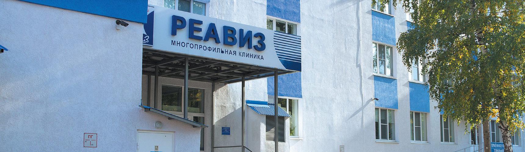 Медицинский университет «Реавиз» вновь вошел в ТОП-5 негосударственных ВУЗов России